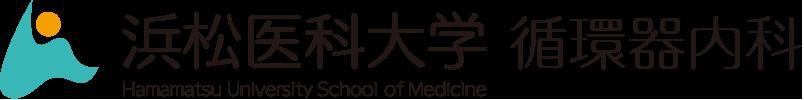 浜松医科大学循環器内科